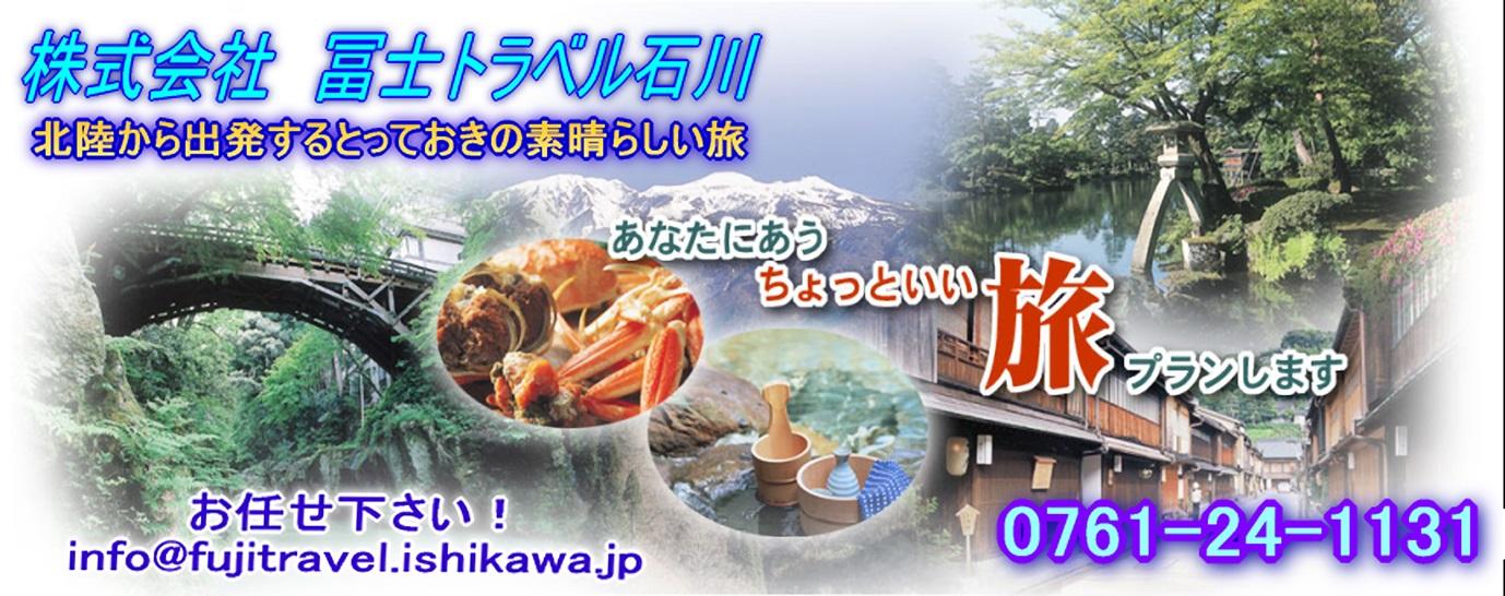 冨士トラベル石川ロゴ