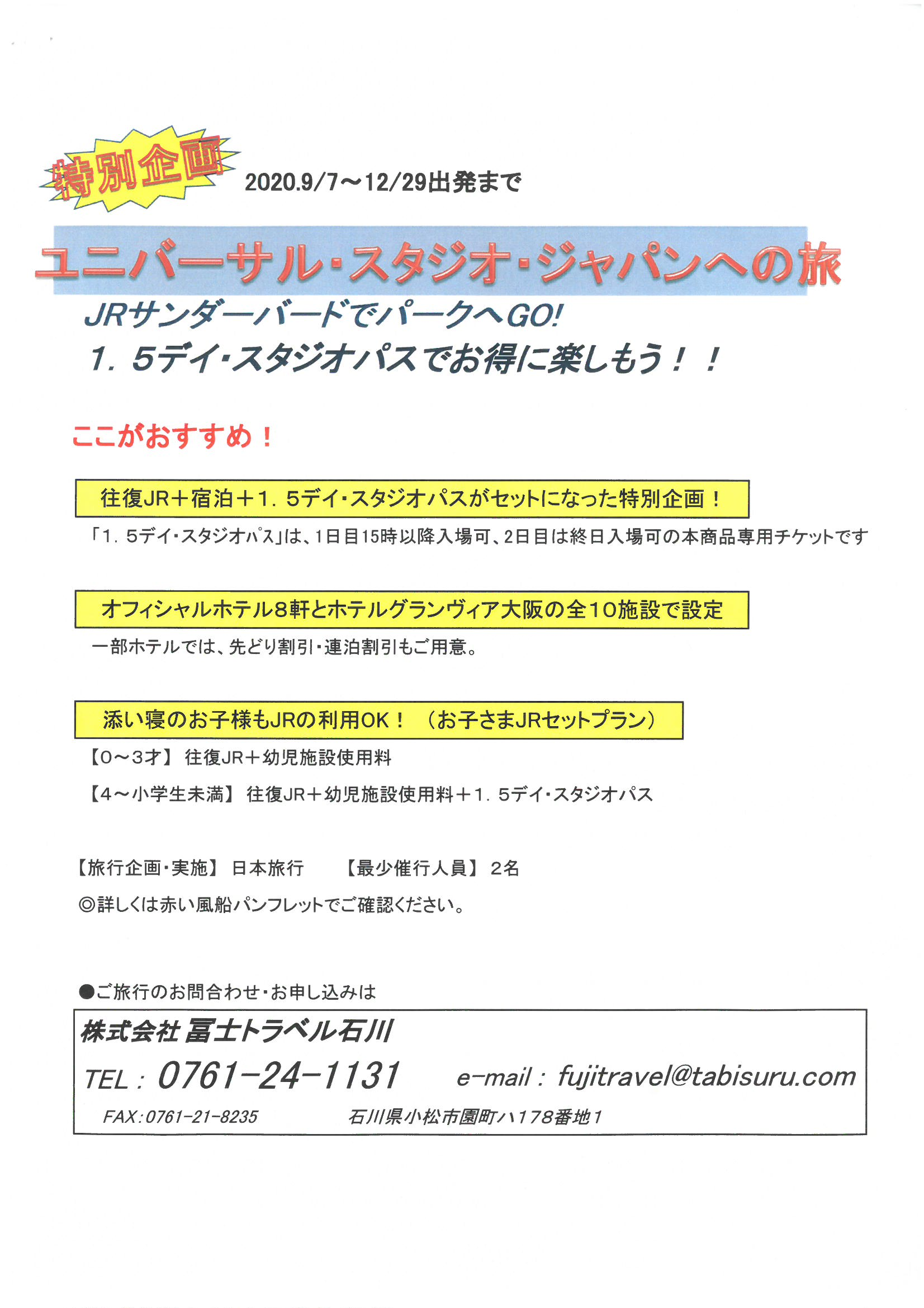 USJユニバーサルスタジオジャパン