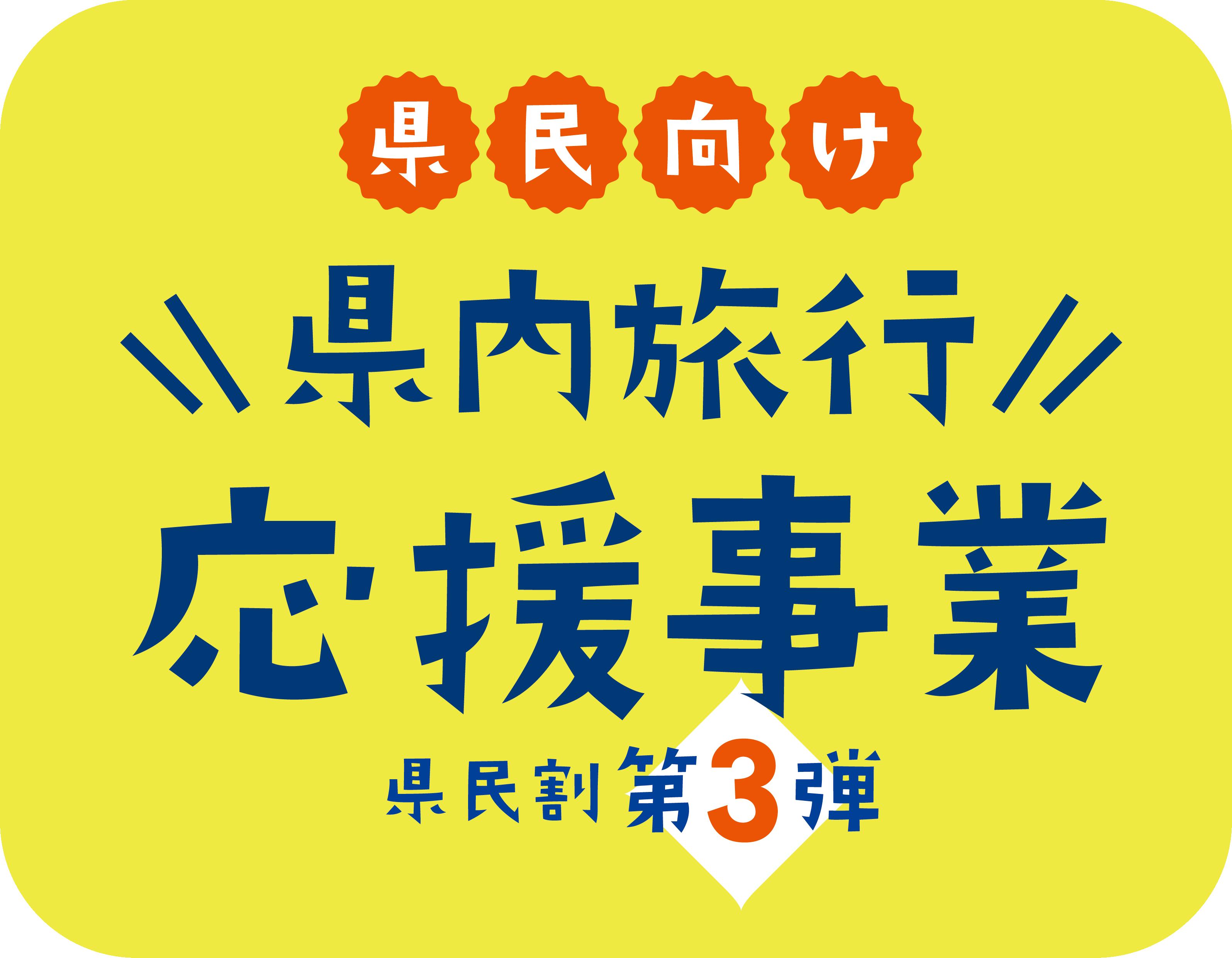 県民割第3弾ロゴ